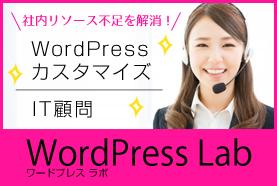 WordpressのカスタマイズならWordpress Lab!
