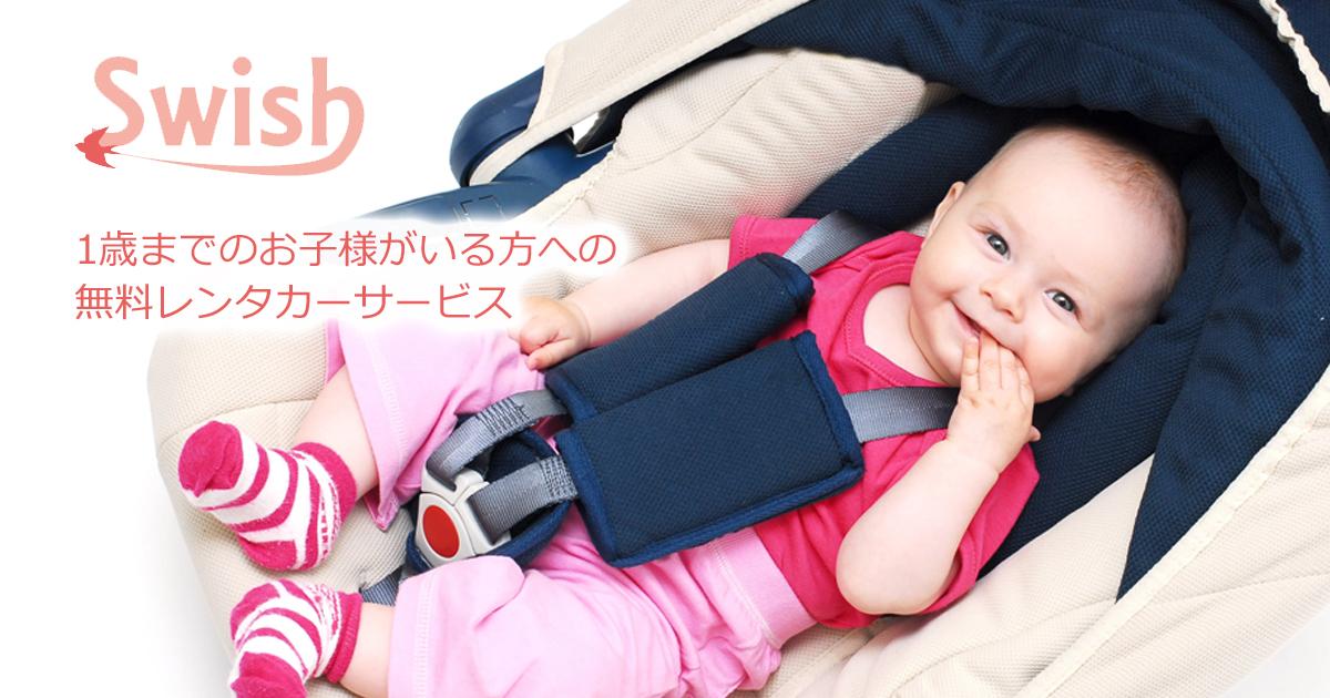 ビズレンは横浜市子育て家庭応援事業「ハマハグ」協賛店です。